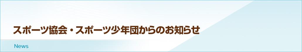 スポーツ協会・スポーツ少年団からのお知らせ