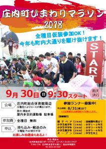 ひまわりポスター2018